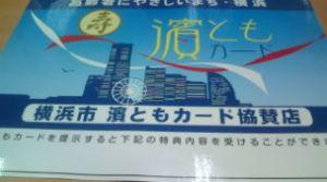 濱ともカード 割引@パソコン教室