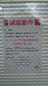 ローソンストア100川崎浅田店