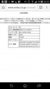 スマートフォンアプリ「パスワードカード(スマホアプリ版)」エラー