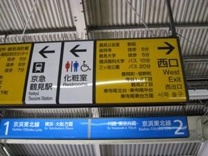 JR鶴見駅西口