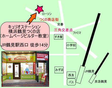 横浜鶴見のパソコン教室案内図