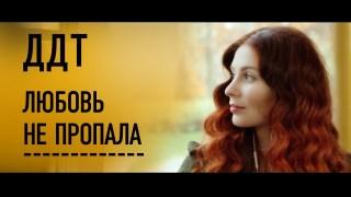 ДДТ — Любовь не пропала (Official Music Video)