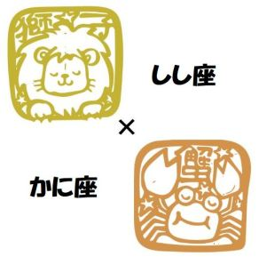 獅子座と蟹座の相性