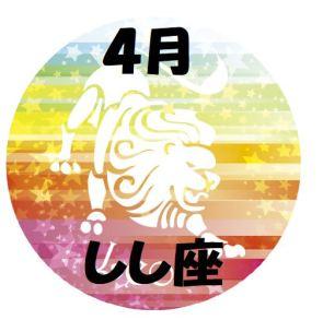 2019年4月の獅子座運勢