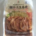 セブンイレブン 豚ロース生姜焼