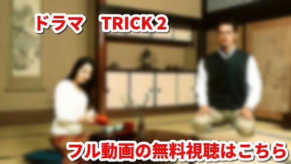 ドラマ【TRICK2】のフル動画を全話無料視聴!第1話から最終回までダウンロード!