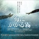 「海にかかる霧」 実話「テチャン号事件」を映画化