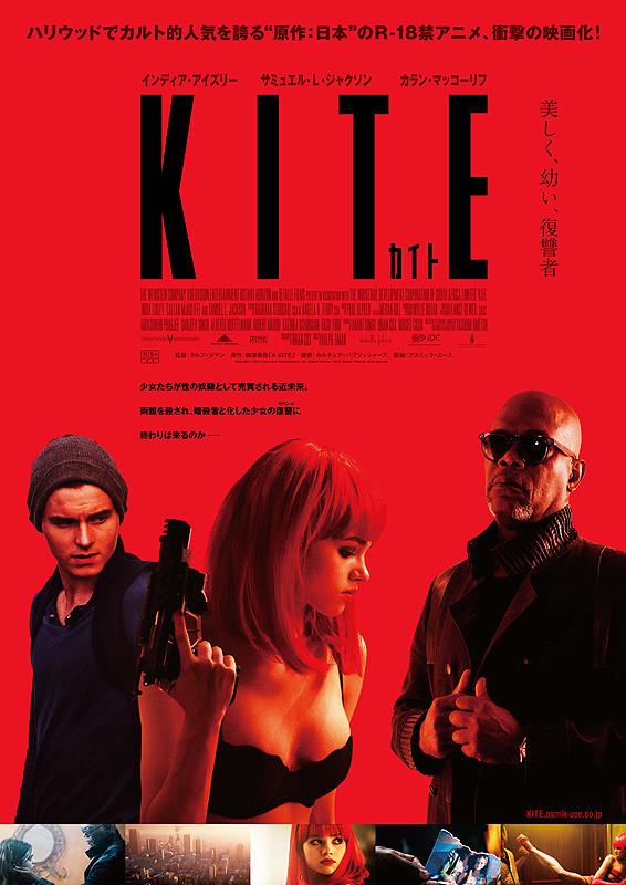 【カイト/KITE】この映画日本のカルトアニメを映画化したものって知ってました?