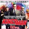 【キングスマン】 最強に面白いスパイ映画!!