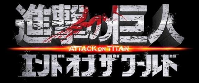 進撃の巨人 ATTACK ON TITAN エンド オブ ザ ワールド