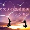 マジで恋したくなる(*´з`)オススメの恋愛映画ランキング11選2016年(前半期)