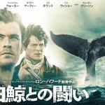 【白鯨との闘い】 マジっすか( ゚Д゚) 白鯨って実話だったんですか!?