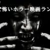閲覧注意Σ(゚Д゚)おすすめ!ホラー映画ランキング!!