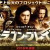 【ドラゴン・ブレイド】中国のハリウッド進出映画Σ(゚Д゚)