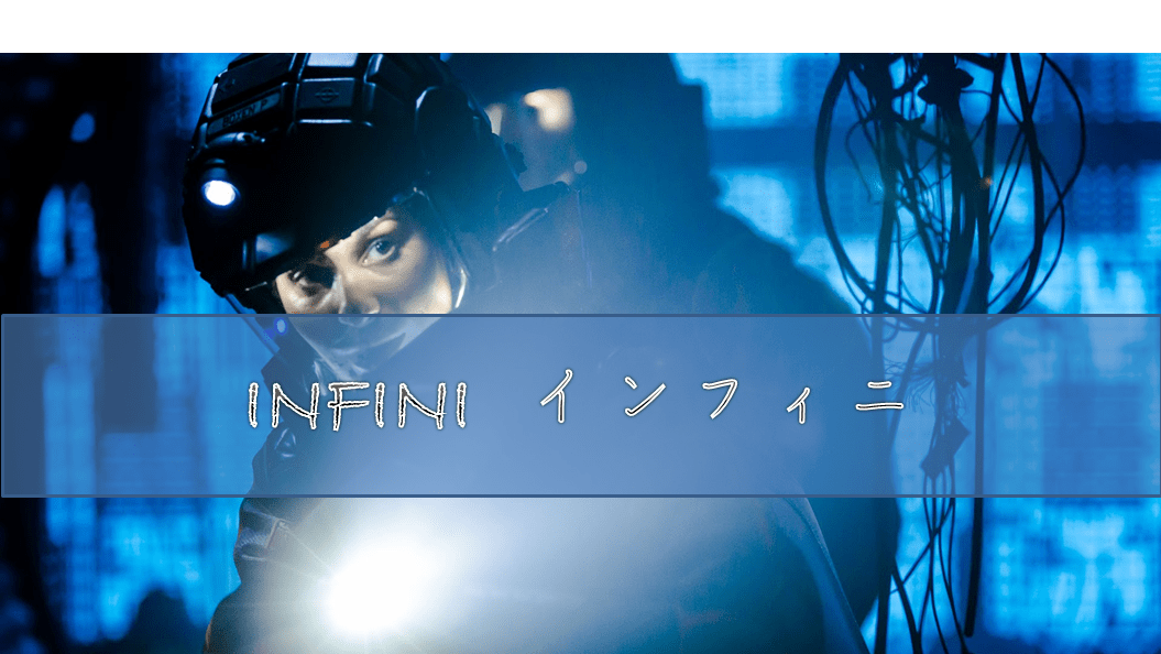 【INFINI/インフィニ】未知の生物が無限の進化を遂げる!