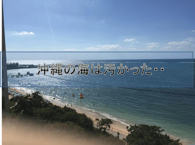 沖縄の汚い海
