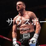 【サウスポー】元ボクサーがオススメするNo.1ボクシング映画!