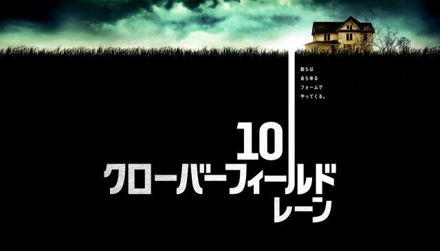 【10 クローバーフィールド・レーン】まさかあの映画の続編か?