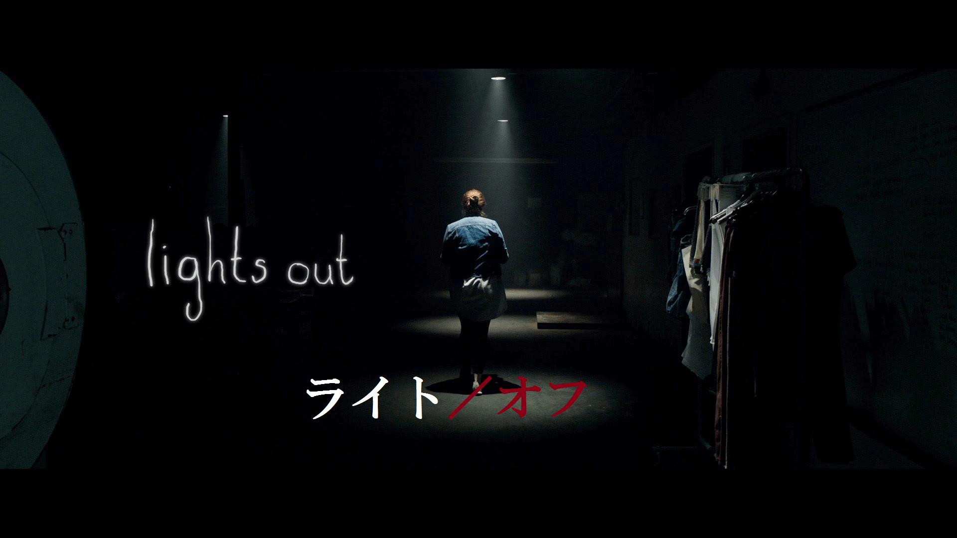 【ライト/オフ】続編決定!1億5000万回再生されたという恐怖映像!