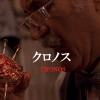 【クロノス】ギレルモ・デル・トロのデビュー作はマジでヤバい!