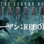 【ターザン:REBORN】ターザンって貴族だったんスかΣ(゚Д゚)