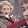 【キャロル】女性にオススメの同性愛映画!