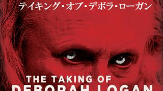 【テイキング・オブ・デボラ・ローガン】認知症?悪魔?衝撃のシーンに度肝を抜かれるΣ(゚д゚lll)