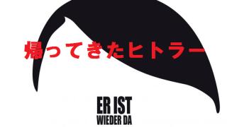 【帰ってきたヒトラー】リアル過ぎて怖い!ヒトラーの再来?マジで怖い映画です!