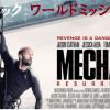 【メカニック ワールドミッション】過去最高のムキムキ!ジェイソン・ステイサムΣ(゚Д゚)