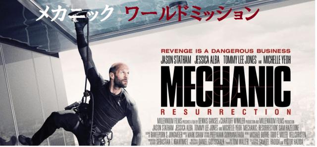 メカニック:ワールドミッション
