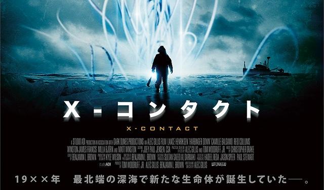 X-コンタクト
