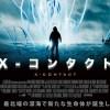 【X-コンタクト】クマムシがマジで怖い映画!