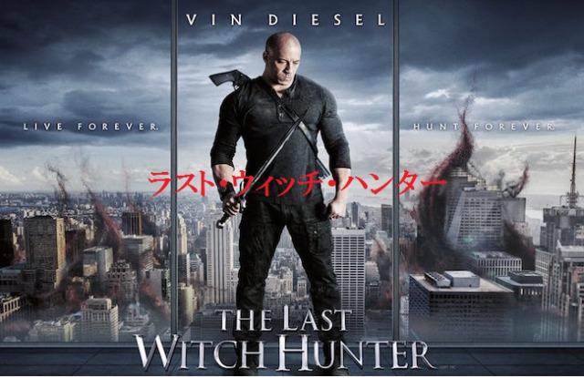 【ラスト・ウィッチ・ハンター】はイライジャ・ウッドを憐れむ映画