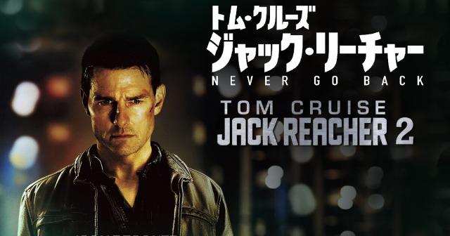 【ジャック・リーチャー NEVER GO BACK】は認知症か?不安になる映画