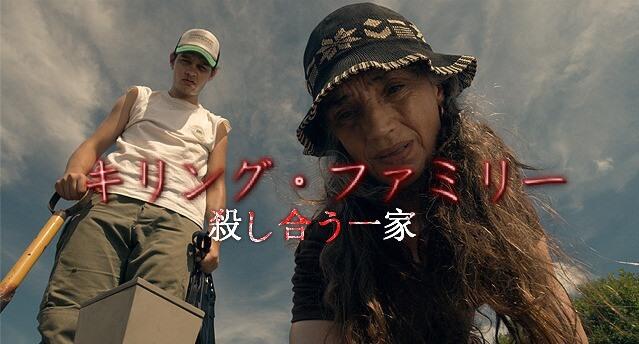 【キリング・ファミリー 殺し合う一家 】人間の本性を垣間見れる映画です!