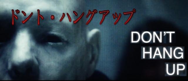 【ドント・ハングアップ】子供がユーチューバーになりたいと言い出したらこの映画を見せろ!