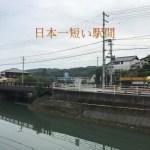 日本一短い駅間