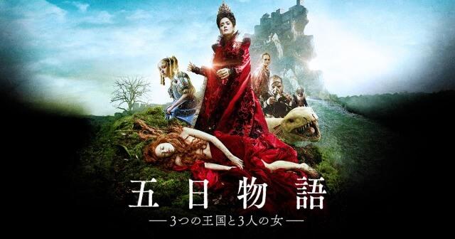 【五日物語 3つの王国と3人の女】映画マニアも喜ぶダークファンタジー!!