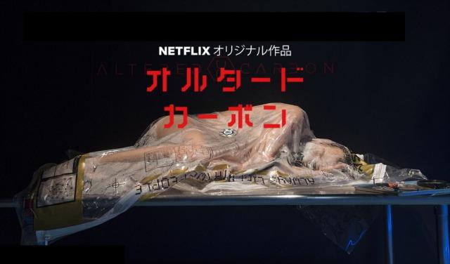 ネタバレ!【オルタード・カーボン】不死の未来が題材のNetflixオリジナルドラマ!