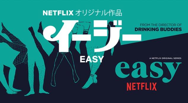Netflixオリジナルドラマ【イージー】:日常のあるある共感ドラマ