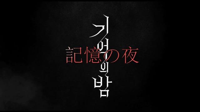 【記憶の夜】Netflix:絶対惜しいどんでん返し韓国映画!