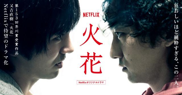 Netflixオリジナルドラマ【火花】