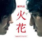 Netflixオリジナルドラマ【火花】面白い?面白くない?どっち?