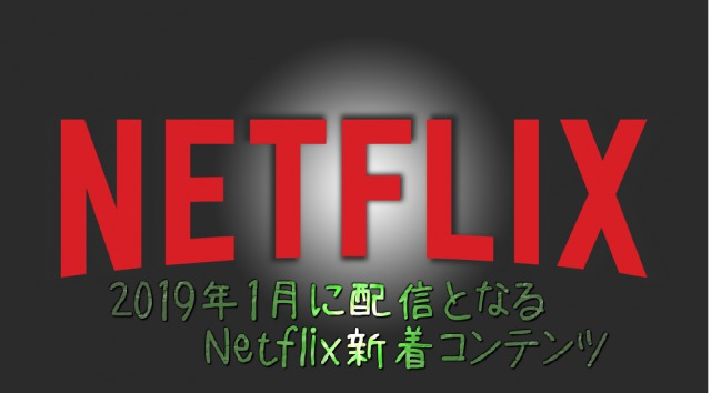Netflix 2019年1月配信作品