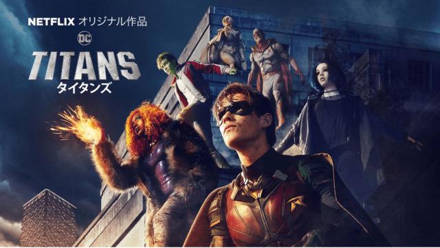 DCドラマ「Titans/タイタンズ」Netflixの注目作品!キャスト、海外評判。