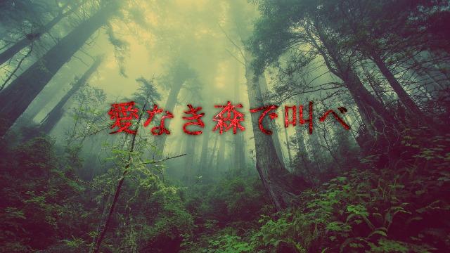 愛なき森で叫べ