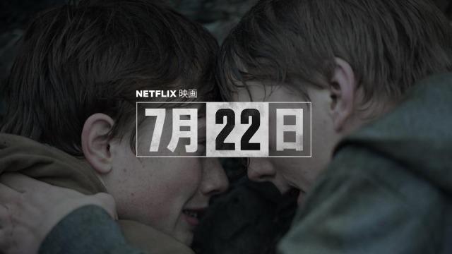 7月22日 Netflix