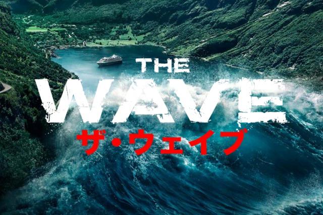 「THE WAVE ザ・ウェイブ」海抜80メートルの大津波の映像がマジで凄い(゚д゚)!ノルウェー映画も侮れないと思う映画