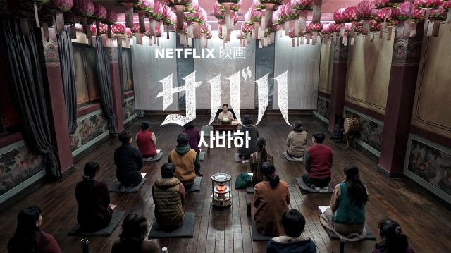 Netflixオリジナル映画サバハ