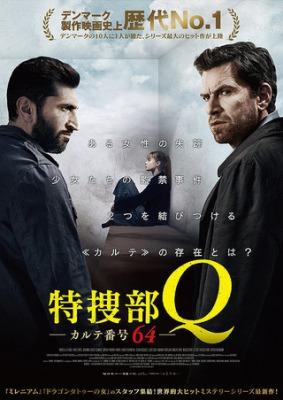 特捜部Q カルテ番号64の映画ポスター